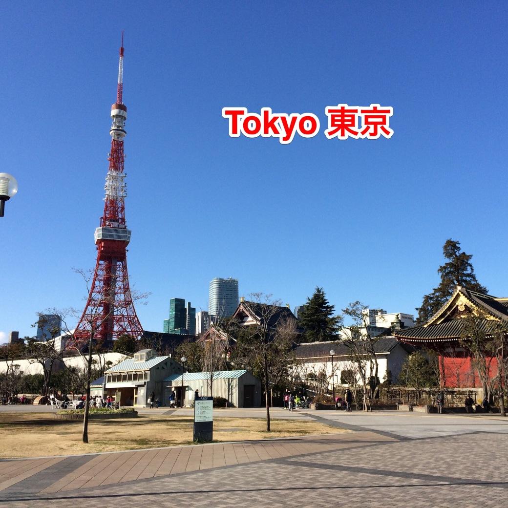 通天閣(東京編)
